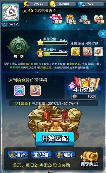 AR梦宝精灵游戏安卓百度版图1: