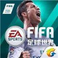 FIFA足球世界世界杯版本