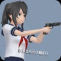 校�@女生模�M器中文�h化版下�d(SchoolGirls Simulator) v1.0