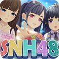 SNH48星梦学院手游