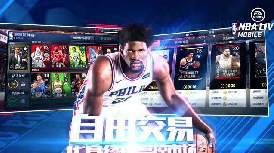 NBA LIVE Mobile手游新赛季官网唯一正版下载 图2: