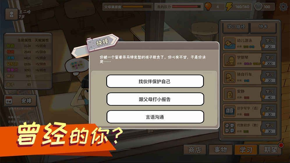 Chinese Parents游戏官网最新安卓版下载图片1