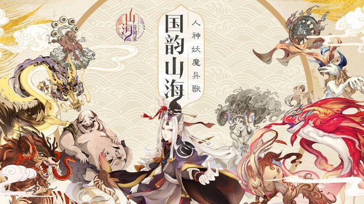 51wan山海妖行录手游官网版图4: