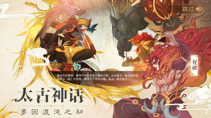 51wan山海妖行录手游官网版图2: