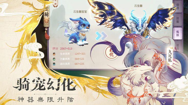 51wan山海妖行录手游官网版图1:
