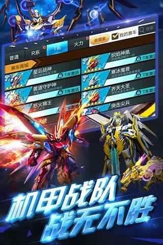 Garena极速领域游戏安卓手机版下载图4: