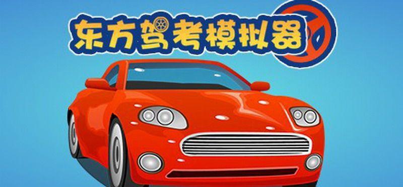 东方驾考模拟器内购破解版(Chinese Driving License Test)图片1