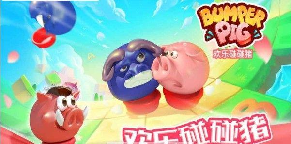 bumper pig.io游戏官网安卓版下载图2: