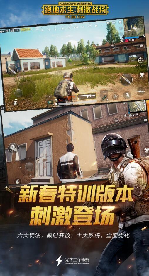 PUBG Mobile刺激战场海外版官方下载图片1