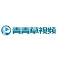2018青青草视频下载 v1.0