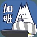 THE加班逃�游�虬沧堪�