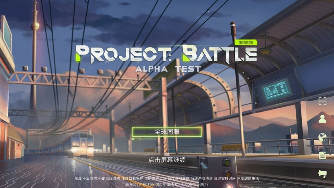 网易Project Battle手游官网下载图2: