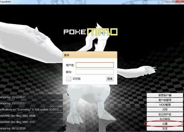 pokemmo手机版中文汉化版图4: