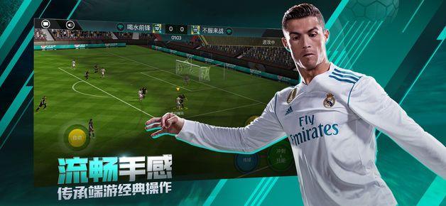 FIFA Football��服中文版下�d�D1: