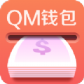 QM钱包手机版