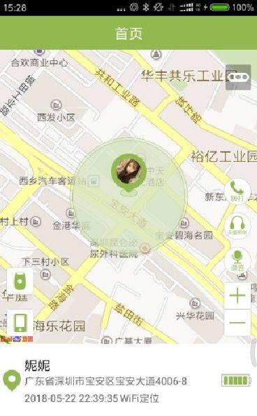 Ferace定位APP手机版下载图片1