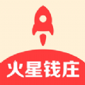 火星钱庄app