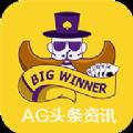 AG头条资讯手机版