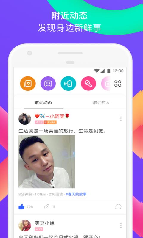MOMO陌陌视频社交app最新版下载图3: