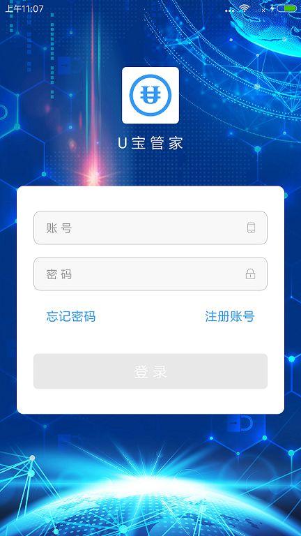 U宝管家安卓版app下载安装图4: