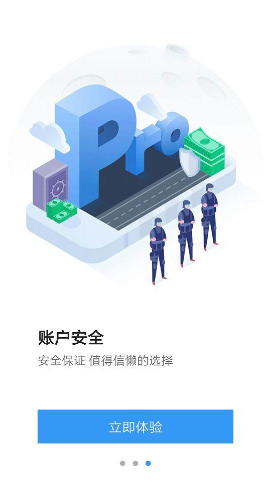 U宝管家安卓版app下载安装图3: