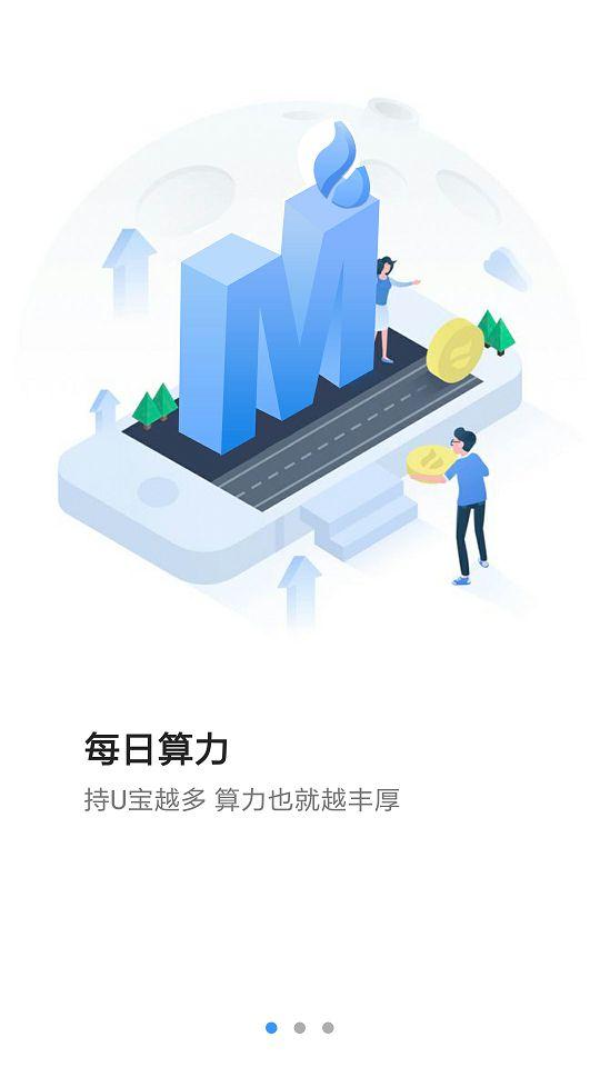 U宝管家安卓版app下载安装图1: