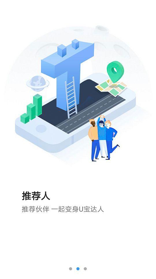 U宝管家安卓版app下载安装图2: