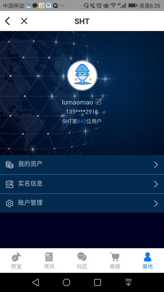 SHT星球官方安卓版下载软件图3: