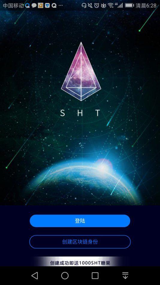 SHT星球官方安卓版下载软件图4: