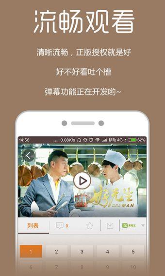 xm影视大全播放器手机客户端下载图4: