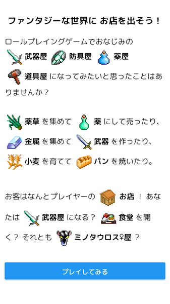 MMO开店游戏大售罄2中文汉化官网版下载图1: