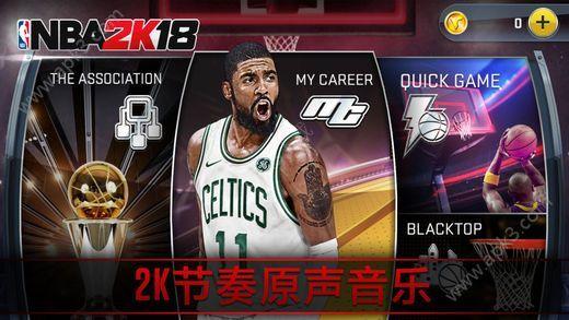nba2k18手机版中文汉化版图2: