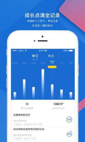 YaYa医师平台下载手机版图3: