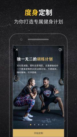 Fit健身手机版apk客户端下载            图1: