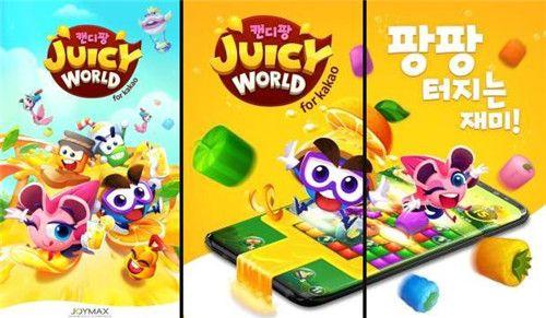 CandyPangJuicyWorld韩版无限金币内购破解版图片1
