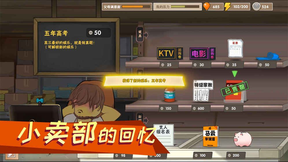 Chinese Parents游戏官网最新安卓版下载图1: