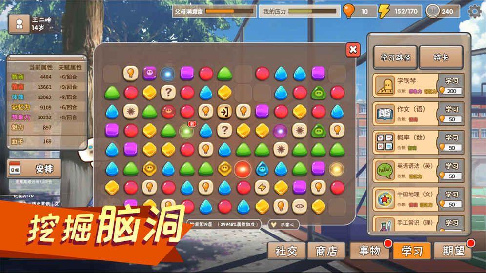 Chinese Parents游戏官网最新安卓版下载图3: