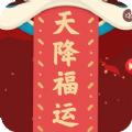 qq福袋天降福运游戏安卓版 v1.0