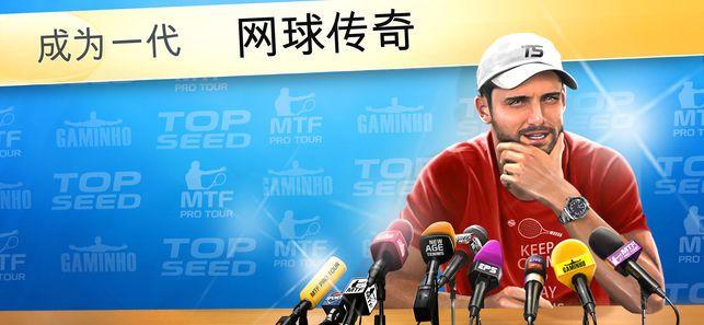TOP SEED�W球�理2019免�M�荣�破解版下�d�D片2