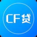 CF贷下载手机版  v2.0