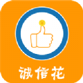 �\信花app