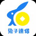 兔子速借下载手机版 v1.0.21