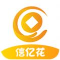 信亿花app