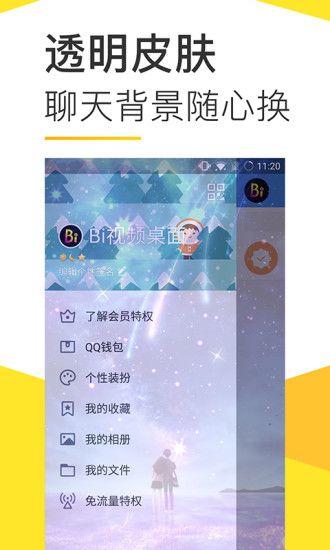 Biu视频桌面官方手机版下载安装图片2