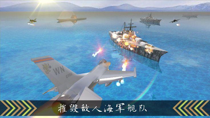 Air Strike 2019中文内购破解版下载(空袭2019)图片1