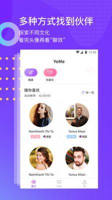 YoMe交友手机版下载图片3