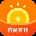 榕易有钱app
