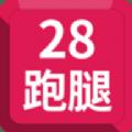 28跑腿app