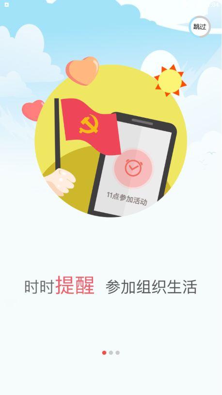 ���W�h建系�y�W址app安卓版手�C下�d�D片3