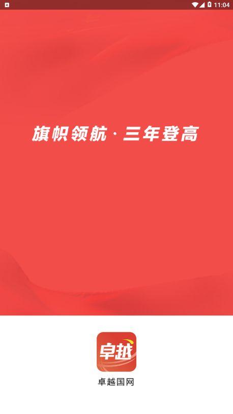 ���W�h建系�y�W址app安卓版手�C下�d�D4: